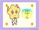 在童话世界中属牛的人会扮演哪个角色