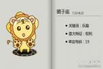 佩妮星座周运【2018.5.14-5.20】